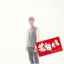 若者たち/森山直太朗