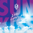 100% Cool Summer Album 'SUNKISS'/100%