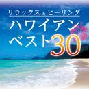リラックス&ヒーリング・ハワイアン・ベスト30/V.A.