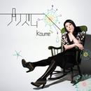 プリズム/koume