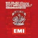 EMI Pathe Classics 101 Vol.1/Various Artists