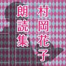 村岡花子朗読集/村岡花子