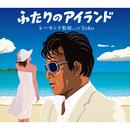 ふたりのアイランド/レーモンド松屋 with Yoko