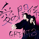 愛の関係/GREAT3