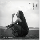 Kan Kan/Karen Mok