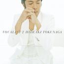 VOCALIST 2/徳永英明