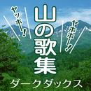 ヤッホー!ヤホホー!山の歌集/ダークダックス