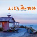 映画『ふしぎな岬の物語』オリジナル・サウンドトラック/村治佳織, 安川午朗