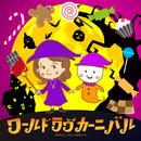 ワールド ラブ カーニバル/ころりん with MACO