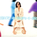 Wei Wan De Xiao Shuo/Cass Phang