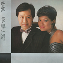 Xiao Ao Jiang Hu/Frances Yip, Johnny Ip