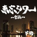 東京タワー ~奇跡~/軍鶏