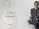 Eh Ahebah(Lyric Video)/Marwan Khoury