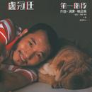 Di Yi Jie Duan/Lowell Lo