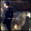 Yong Yu Sheng Qu Ai/Jacky Cheung