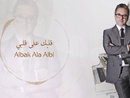 Albak Ala Albi (Lyric Video)/Marwan Khoury