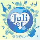 サンキュー/Juliet
