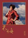 Bu Hui (Digtial Only)/Chin Tsai