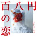 百八円の恋/クリープハイプ