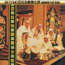Beyond Ya La Bo Tiao Wu Nu Lang ( Chao Yue Shi Dai Ji Nian Ban )/Beyond