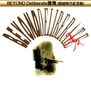 Beyond Deliberate You Yu ( Chao Yue Shi Dai Ji Nian Ban )/Beyond