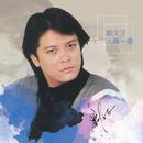 Tai Yang Yi Yang/Liu Wen Cheng