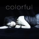 colorful/辛島 美登里
