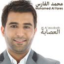 Al A'assabah/Mohamed Al Fares
