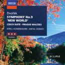 ドヴォルザーク:交響曲第9番「新世界より」/「チェコ組曲」/Wiener Philharmoniker, Kirill Kondrashin, Detroit Symphony Orchestra, Antal Doráti