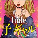 子 ギャル/hide