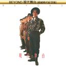 Beyond Xian Dai Wu Tai [Chao Yue Shi Dai Ji Nian Ban]/Beyond