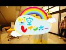 梨空レインボー(Lyric Video)/ふなっしー