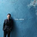 Shi Jian You Lei/Jacky Cheung