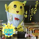 うき うき ふなっしー♪ ~ふなっしー公式アルバム 梨汁ブシャー!~/ふなっしー
