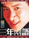 San Nian Liang Yu/Jacky Cheung