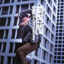 Shi Fang Zi Ji/Jacky Cheung