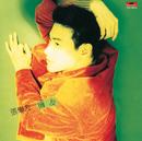 Yong You/Jacky Cheung
