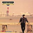 Xiang Ai/Jacky Cheung