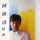 Zhong Zhen Tao Jing Xuan/Kenny Bee