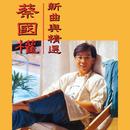 Cai Guo Quan - Xin Qu Yu Jing Xuan/Terence Tsoi