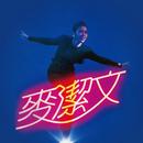 Mai Jie Wen/Connie Mac