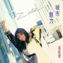 Cheng Shi Mei Li/Zeta Wong