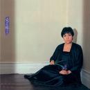 Ai Shi Nan Liao/Lu De Ceng