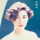 Lang Zi Jacky/Wen Pei Ling