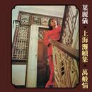 Shang Hai Tan Xu Ji - Wan Ban Qing/Frances Yip