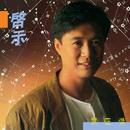 Qi Shi/Michael Kwan