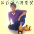 Bu Zai Liu Lei/Danny Chan