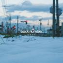 ヒロイン/back number