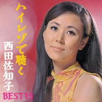ハイレゾで聴く西田佐知子 BEST15
