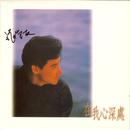 Zai Wo Xin Shen Chu/Jacky Cheung